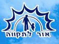 """Детский сад в Израиле Сеть детских садов """"Агада"""""""
