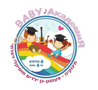 """Детский сад в Израиле """"Baby академия"""""""